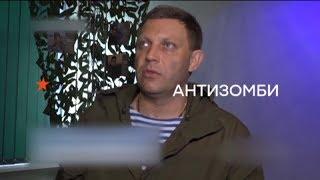 Четыре года Новороссии, как зеркало провального проекта Кремля - Антизомби