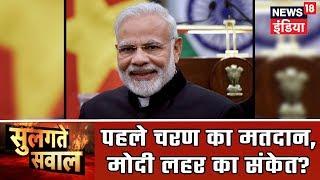 Sulagtey Sawaal   Preeti Raghunandan   क्या पहले चरण का मतदान भारत में 'मोदी लहर' का संकेत है?