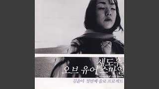Kim Yoon Ah - City Of Soul