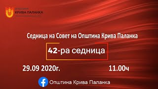 42.седница на Совет на Општина Крива Паланка