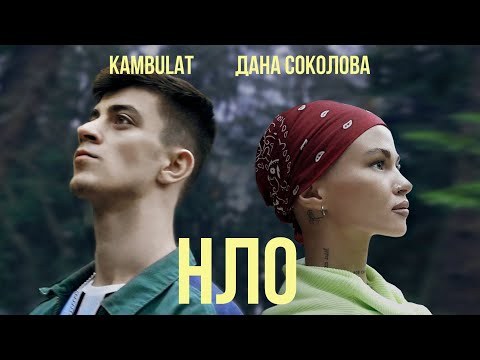 Дана Соколова & Kambulat - НЛО