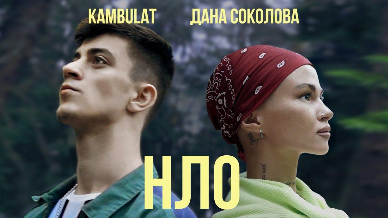 Дана Соколова ft. Kambulat — НЛО