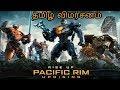 Pacific Rim Uprising [2018] |தமிழ் விமர்சனம்| by HOLLYWOOD TIMES