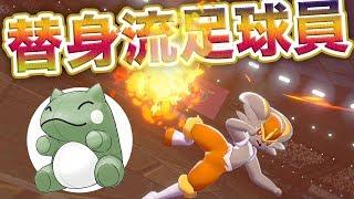 【寶可夢劍盾對戰】我家兔子超強!火系御三家的對人最強打法!替身流火球!
