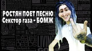 РОСТЯН ПОЕТ СЕКТОР ГАЗА - БОМЖ   feat.РОСТЯН