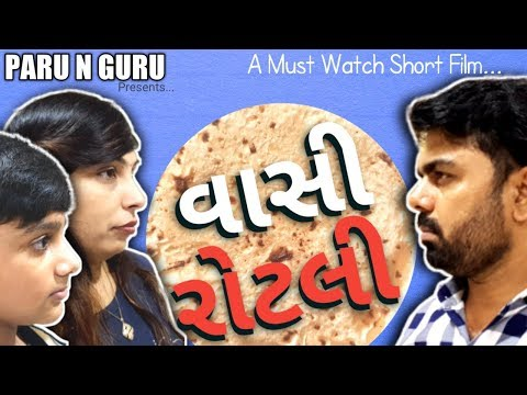 Paru N Guru | વાસી રોટલી | Vasi Rotli | A Must Watch Short Film #GURUBHAI