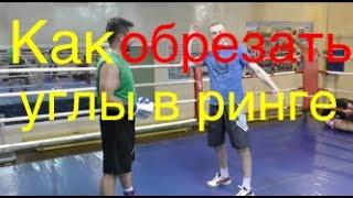 Как резать углы в боксе (English subs)