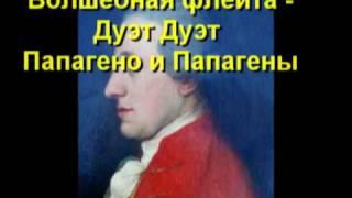 Моцарт / Mozart
