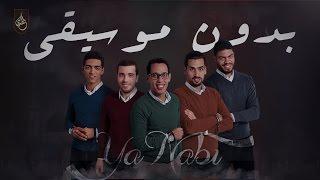 Sami Yusuf - Ya Nabi ( Cover Al Huda Group ) Vocals Only    ( سامي يوسف - يا نبي ( مجموعة الهدى