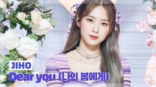 오마이걸(OH MY GIRL) 'Dear you (나의 봄에게)' 지호(JIHO) Rehearsal ver.