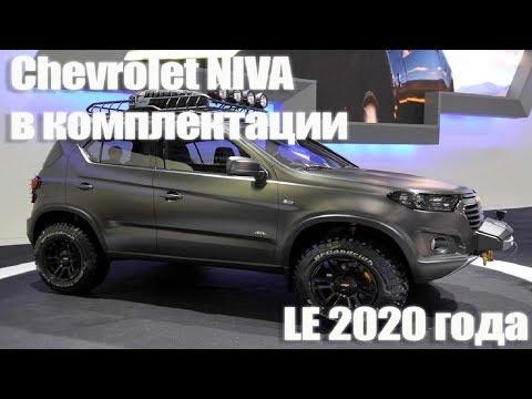 Шевроле Нива 2020 года. Обзор новой комплектации LE