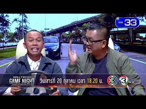 ตัวอย่าง EP.8 | HOLLYWOOD GAME NIGHT THAILAND S.2 | 20 ต.ค. 61 | 15 sec