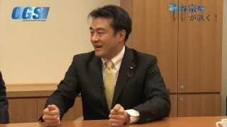 第21回 衆議院議員 大岡敏孝氏 前半 日本を前へ!大岡としたかとは?【CGS 神谷宗幣】