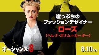 映画『オーシャンズ8』キャラクターPVローズ編HD8月10日金公開