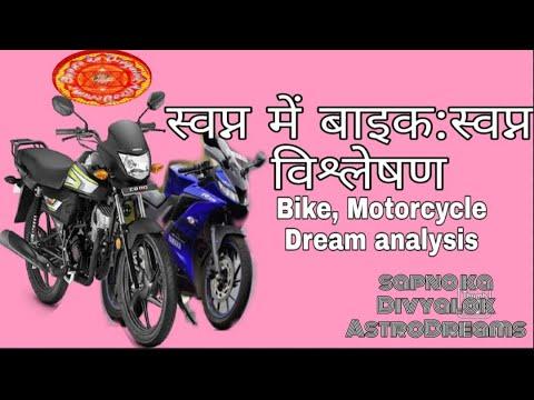 sapne me bike chalana  Motorcycle dream analysis   Bike dream interpretation  