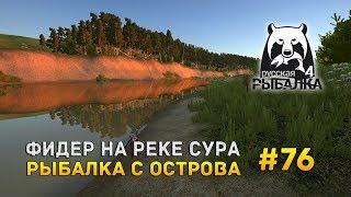 Русская рыбалка 4 #76 - Фидер на реке Сура. Рыбалка с острова