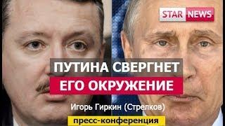 ПУТИНА СВЕРГНЕТ ЕГО ОКРУЖЕНИЕ! Новости Россия 2019