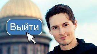 Павел Дуров ОБЪЯВИЛ ВОЙНУ ВКонтакте?