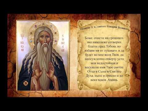 Молитва 1-я, святого Макария Великого (Утренняя молитва)