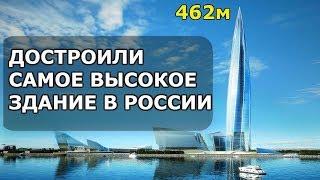 Лахта Центр. Самое высокое здание в России и Европе