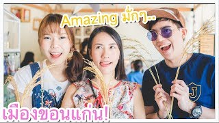 Amazing things in Khon Kaen┇Travel with MayyR!! 🍣🔥