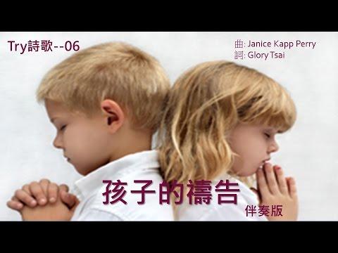 榮耀之聲- -TRY伴唱06 孩子的禱告 伴奏 / 音樂 / 卡拉ok / 伴唱 / karaoke 版