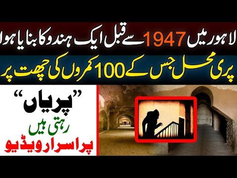 لاہور کا پری محل جو دنیا کی پر اسرار ترین جگہ میں سے ایک:ویڈیو دیکھیں