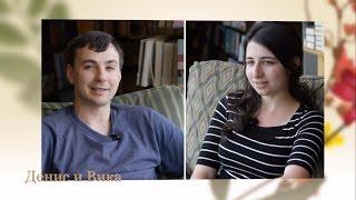 История Знакомства - Денис и Вика (часть 1)