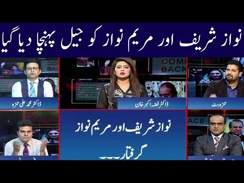 Nawaz Sharif and Maryam Nawaz Arrested | Kohenoor Special Transmission