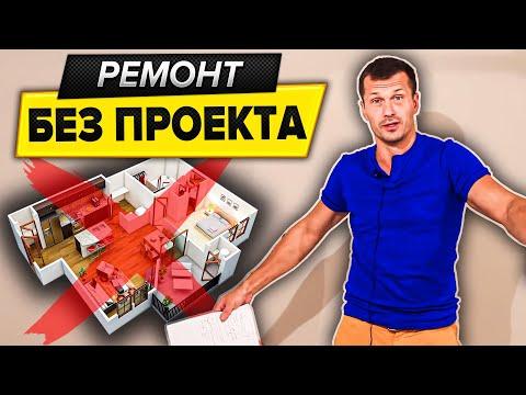Ремонт квартиры БЕЗ ДИЗАЙН ПРОЕКТА - советы. Дизайн интерьера на коленке