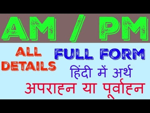 AM/PM Full Form - AM/PM Timing - AM/PM Meaning In Hindi - All Details In Hindi