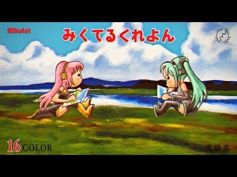 【Hatsune Miku】Happy day to you Feat. Lukardi M【OriginalMV】