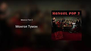 Bold - Mongol Tumen (Audio)