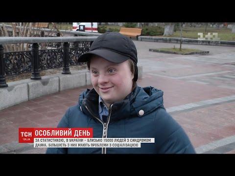 """Звичайні люди із синдромом Дауна. Як живуть і виживають """"сонячні"""" українці"""
