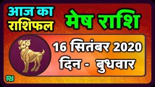 मेष राशि 16 सितंबर  बुधवार  |  Mesh Rashi Aaj Ka Mesh Rashifal | Mesh Rashi 16 September 2020