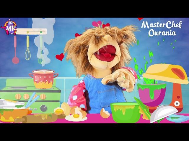 Εικόνα του βίντεο Masterchef Ουρανία