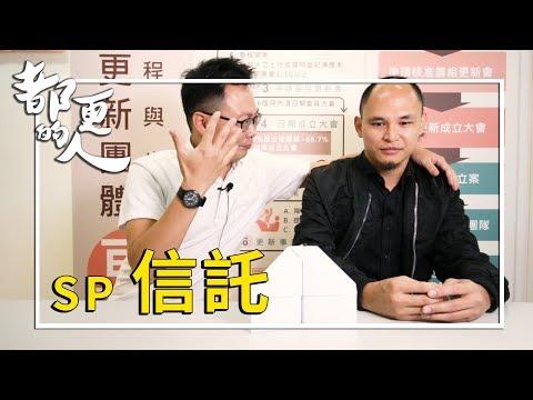 都更的人|SP 信託 feat. 高偉杰規劃師<BR>-財團法人臺北市都市更新推動中心