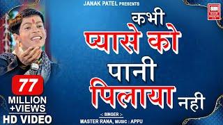 Kabhi Pyase Ko Pani I Superhit Hindi Bhajan I Devotional Bhajan | Master Rana I Soormandir Hindi