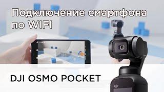 Osmo Pocket - Подключение смартфона по WiFi