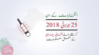 How to fold your vote ballot paper on 25th July? Save your vote, watch this video!