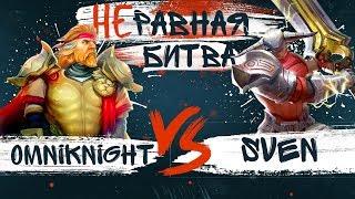 Неравная битва #5: Sven vs Omniknight (feat. Goblak)