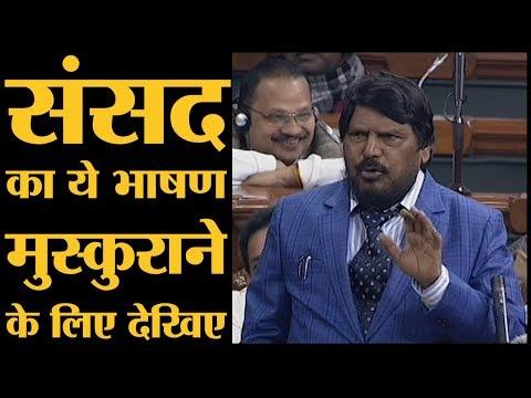 Ramdas Athawale का reservation पर Parliament में हंसोड़ भाषण।10 Percent Quota