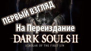 Dark Souls 2: Scholar of the First Sin - Переиздание dx11 - Первый Взгляд