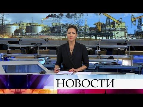 Выпуск новостей в 15:00 от 17.02.2020 видео