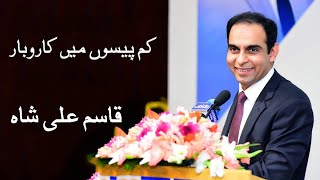 How To Start Business In Low Investment? By Qasim Ali Shah - Motivational Speaker | In Urdu