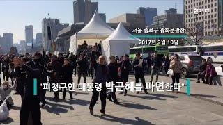 탄핵 선고 직후, 광화문광장 울린 시민들 환호성