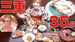 【大食い】三重で絶品食旅!伊勢うどん、松阪牛ローストビーフ丼、海鮮、てこね寿司など全35品たべたよー!【木下ゆうか】