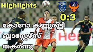 FC Goa vs Kerala Blasters Match Review Highlights | ISL 2019