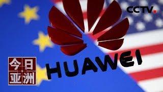 《今日亚洲》 美持续打压华为 难挡多国力挺 20190601 | CCTV中文国际