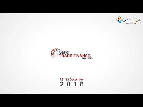القمة السعودية لتمويل التجارة